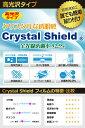【ポスト投函送料無料】Crystal Shield Clova WAVE 【RCP】【smtb-kd】