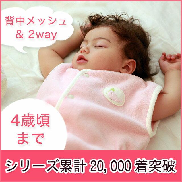 寝ぞうの悪いベビーも安心あったか快適2wayおねんねスリーパー背中メッシュ&フリースで寝汗を発散出産