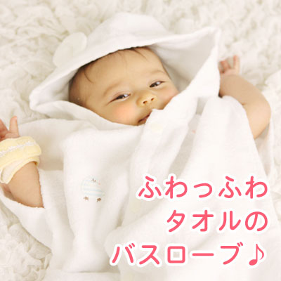 出産祝いにふわっふわタオルとサラサラガーゼのベビーバスローブふわサラフード付き湯上りパーカー(名入れ