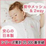 《日本製スリーパー》おなかはだけず&背中メッシュで汗発散!タオル地verとガーゼ地verを季節に合わせて使い分けて♪3歳ごろのキッズまでOK!出産準備・出産祝いにも★寝ぞうの悪いベ