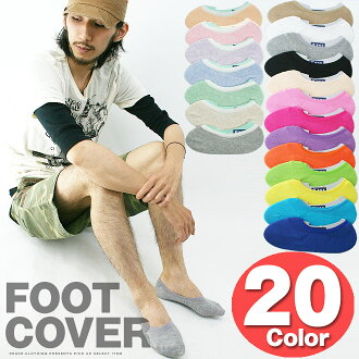 Solid color short socks socks under his ankle ソリッドローファーフットカバー SOCKS50a991 ▲