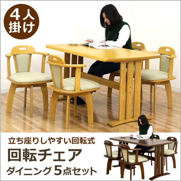ダイニングテーブルセット ダイニングセット 5点セット 4人掛け テーブル幅135cm 回…...:peace:10002062