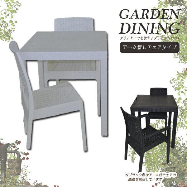 ガーデン ダイニング セット ダイニングテーブルセット 2人掛け ダイニングセット 3点セット ホワイト ブラック 選べる2色 白 黒 テーブル幅80cm 80幅 省スペース コンパクト シンプル 食卓テーブルセット 庭 ベランダ アウトドア 正方形  通販 送料無料 ダイニングテーブル x1 チェア x2 インドアでもアウトドアでもご使用頂けるガーデンダイニングセット 比較的耐熱・耐冷に強い硬質プラスティックのポリプロピレン製