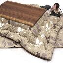 こたつテーブル 掛け布団 3点セット 和風 こたつセット ブラウン 幅120cm 120幅 120×8