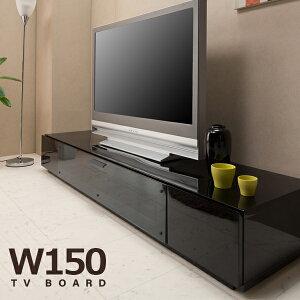 テレビ台 テレビボード 150幅 鏡面 ローボード テレビ