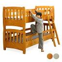 2段ベッド ベッド ベット ロータイプ 木製 無垢 すのこベッド セミシングル セパレート 本体 ライトブラウン ホワイト 選べる2色 高さ..