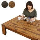 テーブル 幅200cm 無垢材 天然木 アカシアウッド 幅 200 200×90 200テーブル 大きめ 大型 ダークブラウン ライトブラウン 選べる2色 座卓 座卓テーブル センターテーブル ローテーブル リビングテーブル アジアン 和モダン 和風 モダン 木製 送料無料