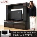テレビ台 テレビボード ハイタイプ シェルフ 幅180cm 木製 シンプル モダン 鏡面ホワイト 木目調ブラウン 壁面収納 リビング収納 AV収納 送料無料 家具通販