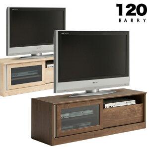国産 テレビ台 テレビボード TVボード 幅120cm メープ