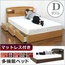 マットレス付き ダブルベッド ベッド すのこベッド ベッドフレーム すのこ 収納付き 収納 コンセント付き 棚付き 宮付き 宮付 ライト付き ナチュラル ブラウン 選べる2色 木製 格安 楽天 通販