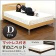 ベッド マットレス付き ダブルベッド すのこベッド ナチュラル ダークブラウン 選べる2色 シンプル モダン 木製 おしゃれ 格安 楽天 通販 送料無料