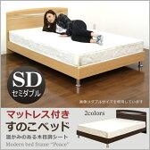 ベッド マットレス付き セミダブルベッド すのこベッド ナチュラル ダークブラウン 選べる2色 シンプル モダン 木製 おしゃれ 格安 楽天 通販 送料無料 05P03Dec16