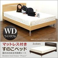 ワイドダブルベッドマットレス付きベッドベットすのこベッドシンプルモダンスタイリッシュ木製送料無料
