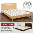 ベッド ワイドフレーム ワイドダブルベッド ベッドフレーム すのこベッド ナチュラル ダークブラウン 選べる2色 シンプル モダン 木製 おしゃれ 格安 楽天 通販 送料無料