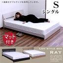 ベッド シングル シングルベッド ローベッド フロアベッド マットレス付き すのこベッド ナチュラル ホワイト ウェンジ 選べる3色 マットレス マット セット マット付き ボンネルコイルスプリング