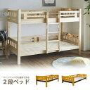 2段ベッド 二段ベッド 幅105cm すのこベッド 宮棚付き ライト付き コンセント付き 高さ150cm 低め ロータイプ 分割 シングルベッド ナ..