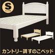 ベッド シングルベッド シングル 無垢材 ベッドフレーム すのこベッド すのこ ナチュラル ホワイト 選べる2色 ヘッドボード パネル 木製 天然木 天然杢 パイン シンプル 北欧 モダン 格安 楽天 通販 送料無料