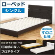 ベッド シングルベッド シングル ベッドフレーム すのこベッド すのこ フロアベッド ローベッド ホワイト ダークブラウン ナチュラル 選べる3色 木製 北欧 シンプル モダン 格安 楽天 通販 送料無料