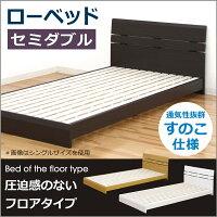 ベッドセミダブルベッドセミダブルベッドフレームすのこベッドすのこフロアベッドローベッドホワイトダークブラウンナチュラル選べる3色木製北欧シンプルモダン格安楽天通販送料無料