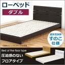 ベッド ダブルベッド ダブル ベッドフレーム すのこベッド すのこ フロアベッド ローベッド ホワイト ダークブラウン ナチュラル 選べる3色 木製 北欧 シンプル モダン 格安 楽天 通販 送料無料