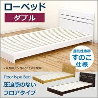 ベッドダブルベッドダブルベッドフレームすのこベッドすのこフロアベッドローベッドホワイトダークブラウンナチュラル選べる3色木製北欧シンプルモダン格安楽天通販送料無料