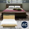 ベッド ワイドダブルベッド ベッドフレーム ロータイプベッド すのこベッド コンセント付き LEDライト付き オーク ウォールナット 選べる2色 北欧 シンプル モダン 木製 おしゃれ 格安 楽天 通販 送料無料