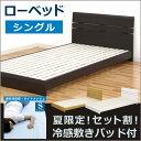 サイドメッシュ素材のひんやり冷感敷きパッドが当店人気のシングルベッドとセットでお得に!実質プラス1,000円でひんやり敷きパッドが付いてくる夏限定のセット割です。
