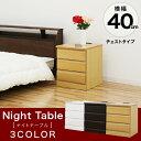 ナイトテーブル ベッドサイドテーブル ミニチェスト ベッドサイドチェスト ベッドサイドテーブル 40幅 コンセント すきま収納 隙間収納 寝室 リビング 木製 完成品 送料無料