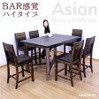 ダイニングテーブルセット 6人掛け BARタイプ ダイニングセット 7点セット アジアン アンティーク調 古木風 食卓セット ハイテーブル + ハイチェアー6脚 格安 楽天 通販 送料無料