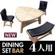 ダイニングセット ダイニングテーブルセット 4点セット 4人掛け ベンチ付き 三角テーブル 和風 モダン 木製 回転チェアー 食卓セット 格安 楽天 通販 送料無料