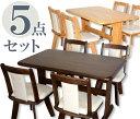 数量限定 激安 ダイニングセット ダイニングテーブル5点セット 送料無料 家具通販 食卓セット 4人掛け【smtb-ms】