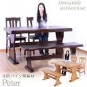 無垢材 ダイニングセット ダイニングテーブルセット 4点セット 4人掛け テーブル幅135cm ベンチ付き ナチュラル ブラウン 選べる2色 北欧 シンプル 木製 食卓テーブルセット 天然木 パイン 楽天 通販 送料無料