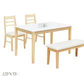 無垢材 ダイニングテーブルセット 4人掛け ダイニングセット 4点セット ベンチ ホワイト 白 テーブル幅120cm 120幅 座面 合皮 PVC ラバーウッド シンプル 食卓テーブルセット 木製 長方形 格安 楽天 通販 送料無料