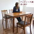 ダイニングセット ダイニングテーブルセット 120テーブル 5点セット 4人掛け アンティーク調 レトロ カントリー シンプル モダン 食卓セット 引出し付き 木製 無垢 送料無料