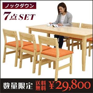 ダイニング テーブルセット テーブル ナチュラル シンプル
