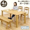 ダイニングテーブルセット ダイニングセット オーク無垢材 4...