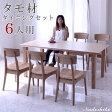 ダイニングテーブルセット 6人掛け ダイニングセット 7点セット 幅170cm タモ突き板 木製 シンプル ナチュラル 食卓セット 格安 楽天 通販 送料無料 05P03Dec16