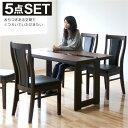 ダイニングセット ダイニングテーブルセット 135テーブル ガラステーブルテーブル スモークガラス 5点セット 4人掛け ハイバックチェア シンプル 北欧 モダン スタイリッシュ 木製 食卓セット 格安 楽天 通販 送料無料