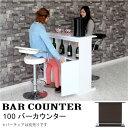 バーカウンター テーブル カウンターテーブル 幅100cm ホワイト ブラウン 選べる2色 鏡面 光沢 ツヤあり キッチンカウンター 収納 木製 完成品 家具通販 楽天 通販 送料無料