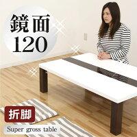 座卓リビングテーブルセンターテーブルちゃぶ台折脚幅120cm鏡面ホワイト木目木製【】【家具通販】【smtb-ms】