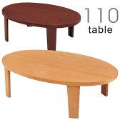 リビングテーブル 楕円テーブル 座卓 ちゃぶ台 オーバルテーブル センターテーブル 折れ脚 幅110cm 楕円形 木製 シンプル モダン 家具通販 格安 楽天 通販 送料無料