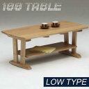 テーブル センターテーブル リビングテーブル 幅100 奥行50 高さ40 100テーブル 100幅 収納棚付き 送料無料