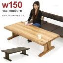 無垢材 和風 テーブル センターテーブル テーブル リビングテーブル 幅 150 ラバーウ