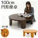 無垢 テーブル 折りたたみ式 丸テーブル 100 ローテーブル センターテーブル リビングテーブル 座卓テーブル 和風 100幅 天板厚み4cm 木製 送料無料