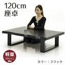 座卓テーブル ローテーブル リビングテーブル 座卓 テーブル 和風 120幅 120×80 高さ35cm 木製 送料無料
