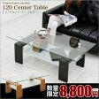 ガラステーブル センターテーブル テーブル ローテーブル 幅120cm 奥行60cm 高さ45cm 強化ガラス使用 ウォールナット ナチュラル 2色対応 長方形 木製 北欧 シンプル モダン 格安 楽天 通販 送料無料