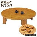 パイン無垢材を使用した幅120cmの座卓テーブル 脚部折りたたみ式で省スペース収納が可能 コンパクトな丸テーブルを送料無料でお届け致します