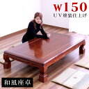 座卓 ちゃぶ台 リビングテーブル 幅150cm 彫刻 木製 和 ジャパニーズ SALE セール 送料無料