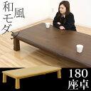 座卓 テーブル センターテーブル ローテーブル リビングテーブル 幅180cm 木製 和室 和 モダン ナチュラル 送料無料