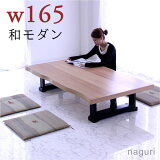 座卓 ちゃぶ台 テーブル ローテーブル 幅165cm 木製 和風 家具通販 格安 楽天 通販 送料無料